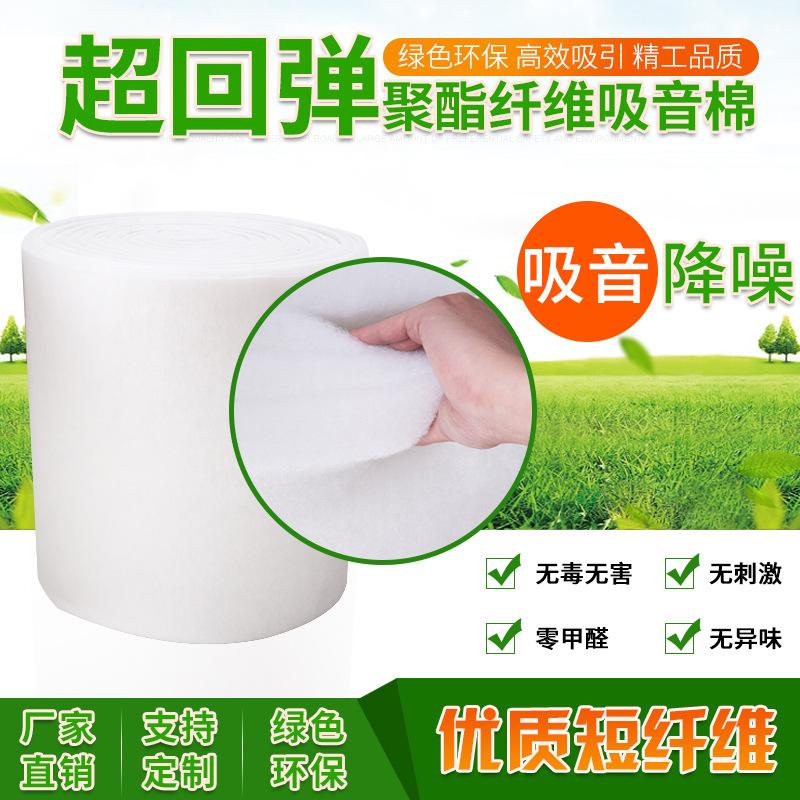 高密度阻燃环保隔音棉酯纤维吸音棉 聚酯纤维 佳宝惠