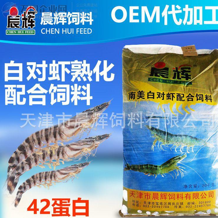 白对虾配合饲料40蛋白 内衬编织袋
