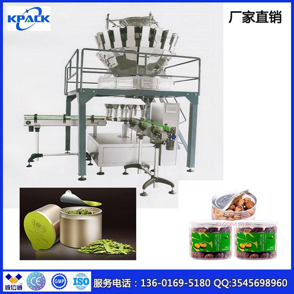 上海厂家供应小罐茶包装机 易拉罐灌装生产线 物品包装