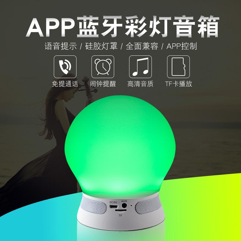 同乐达厂家app智能灯泡音响情感七彩小夜灯 中性/TOLEDA USB