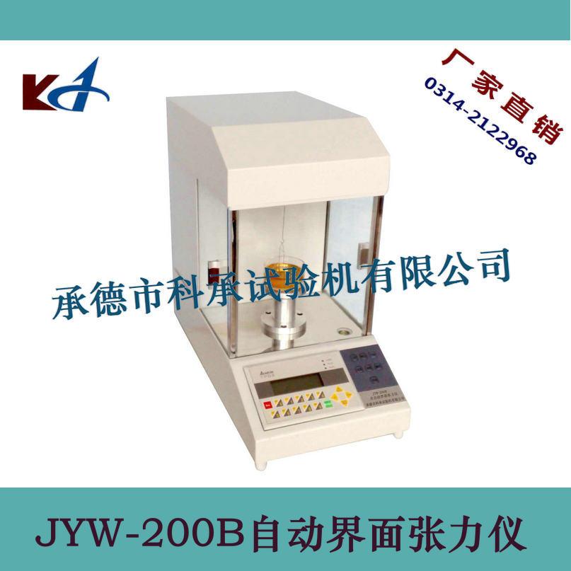 供给全主动外表张力仪/主动界面张力仪/外表张力仪/界面张力仪