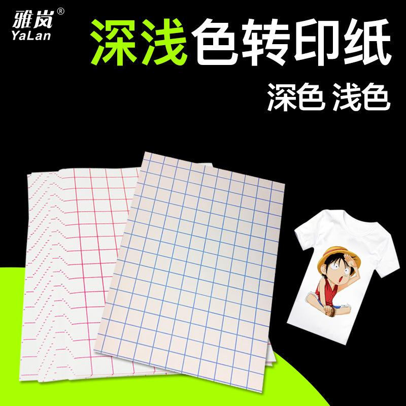 雅岚热转印纸A4深色纯棉T恤转印纸耐水洗烫画纸出口淡色转印纸