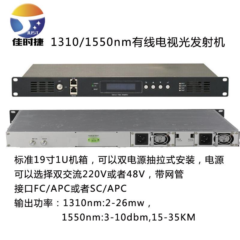24mw有线电视光发射机1310nm双电源网管输出可控AGC厂家直销