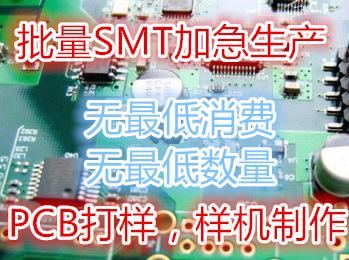 PCBA抄板打样成品一条龙效劳 SMT贴片生产 来样加工