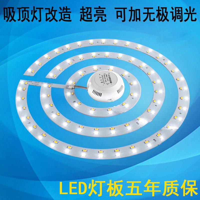 led吸顶灯圆形可变色环形卧室客厅高亮节能光源芯片贴片配件耐久 按钮式