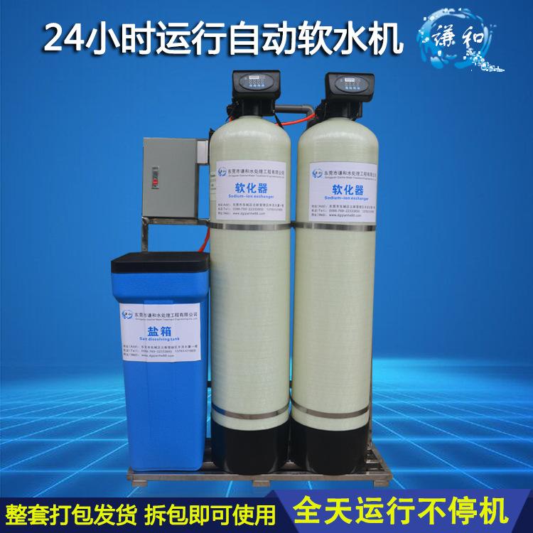 2t/h主动钠离子替换器 全自动 玻璃钢