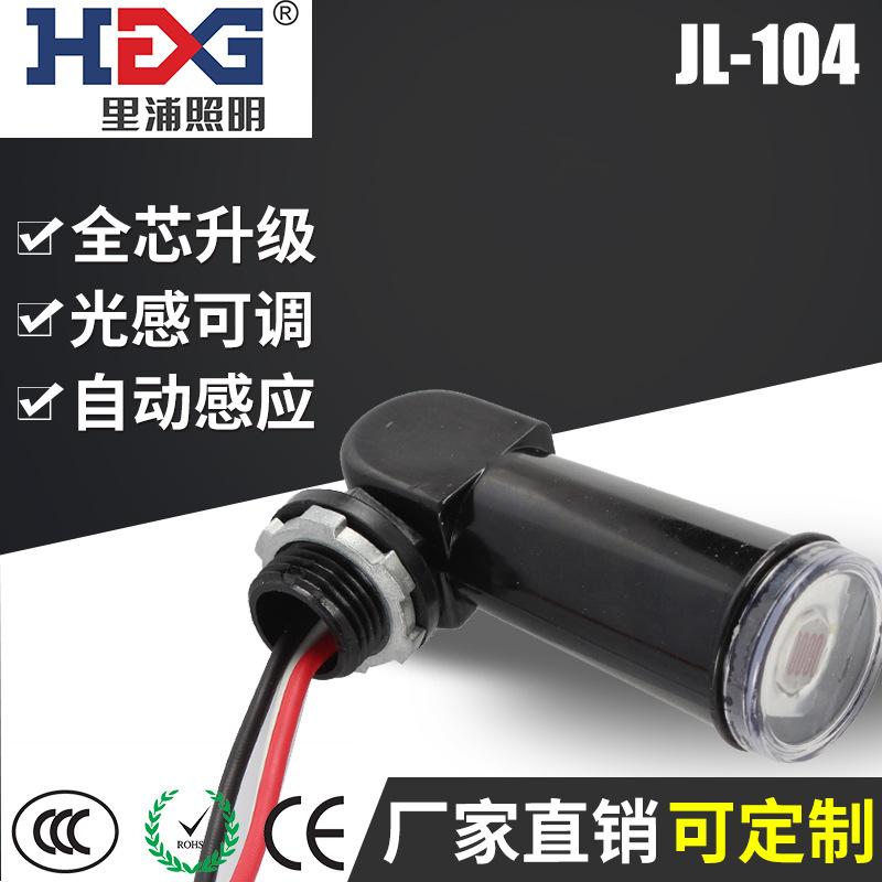 光控开关感应器 光控器 CCC,ce,ROHS 放大器分离型 物位检测