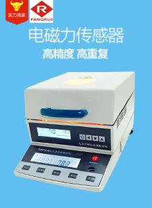 水分仪/水分测定仪 卤素水分计 仪器仪表