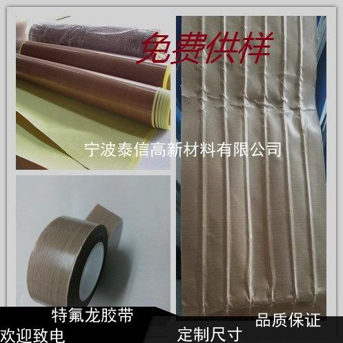 特氟龙耐高温胶带 泰信TNSUNG 电子制造印刷包装工业脱模等 耐高温 pvc