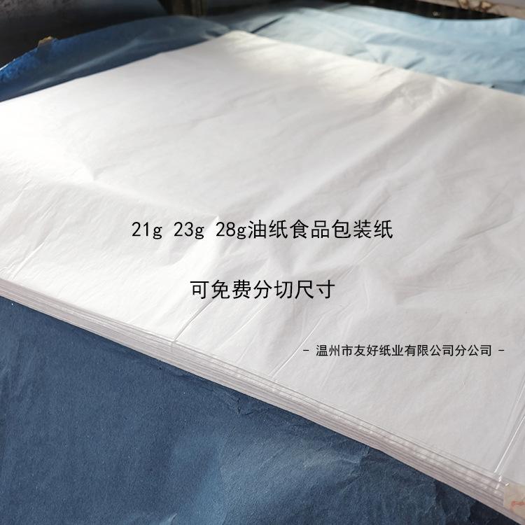 半透明纸镜片纸防油纸油腊纸食品包装纸蜡光纸牛油纸28g