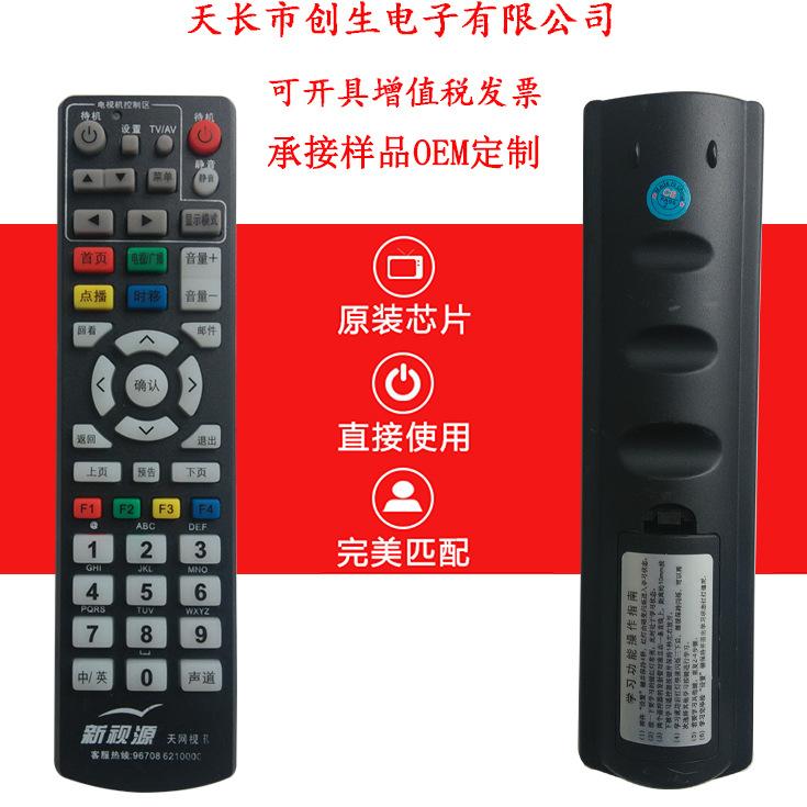 高清数字电视机顶盒 遥控器 chuangsheng 新视源 电视机