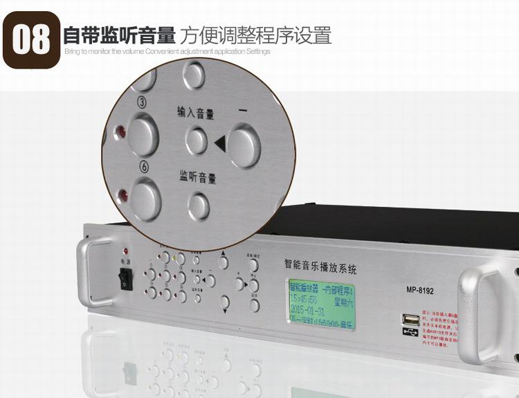 详细说明 本产品采用高强度铝合金拉丝面板,外观时尚且耐腐蚀性高。系统芯片使用微电脑控制,图形化界面便于操作,操作界面多使用菜单操作模式。支持电脑编辑,操作更方便。由于使用了先进的光隔技术控制强电和弱电,因此不会因强电产生火花或者负载设备的不稳定而损坏系统。而且本产品拥有短路过载保护装置,因此不会发生电流强度过大使机器烧毁等情况发生。 该产品是2U大功率定压功放,超高的功率控制,支持每路1000W,最大2000W的负荷,支持2台以上功放集成连接。并且兼容外接媒体设备、U盘等,音乐格式支持MP3、WMA等格