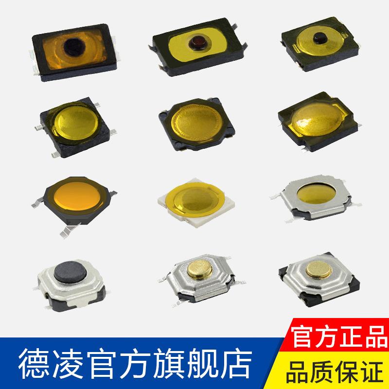 供应微型贴膜轻触开关 德凌/mdlconn 各种电子产品 ROHS