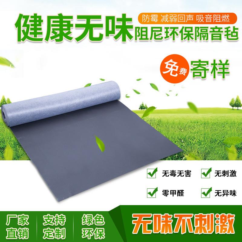 pvc吊顶资料隔音墙吸音毡毛毡隔音毡 聚酯纤维 PVC