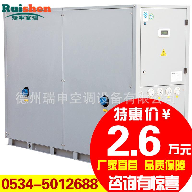 涡旋式水源热泵机组 艾瑞申 LSW 涡旋式冷热水机组
