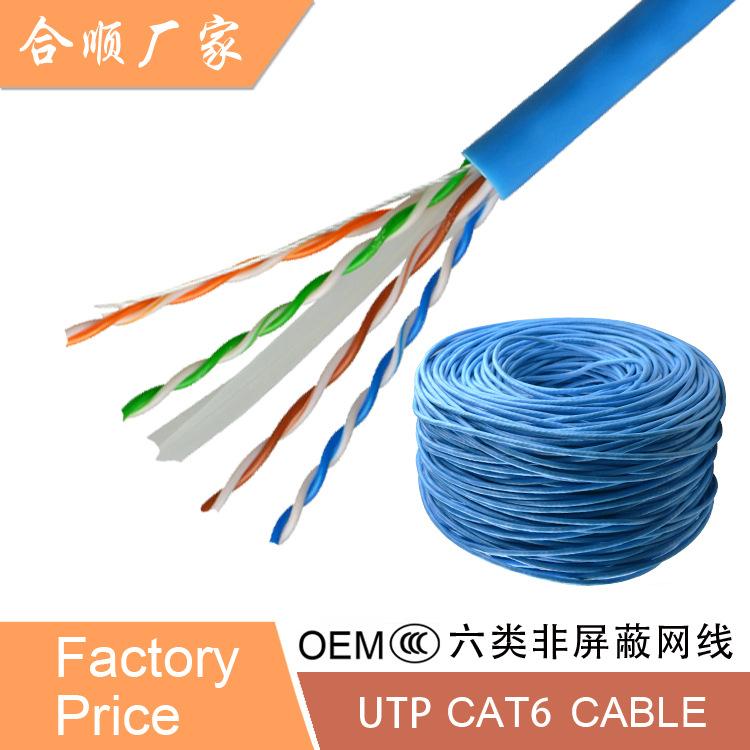 非屏蔽网络线CAT6双绞线超六类铜包铝网线300米 OEM 网络宽带连接
