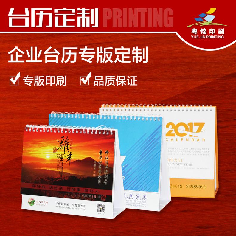 广州企业台历定做专版台历印刷广告台历定制2017新年台历定做