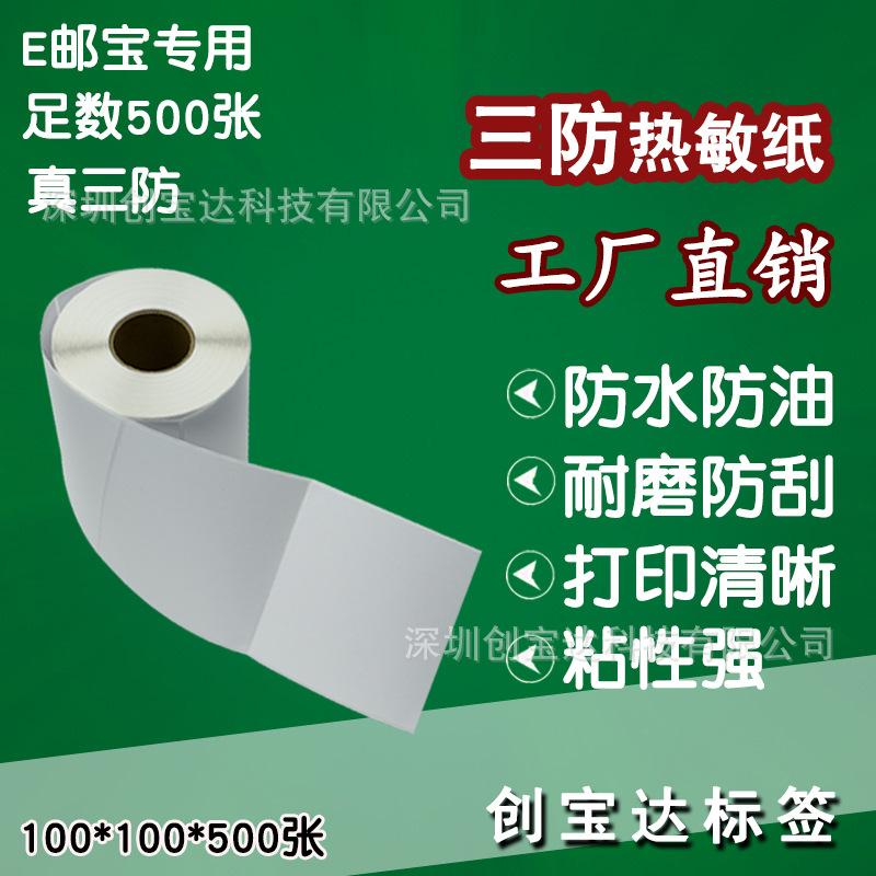 热敏标签纸100*100*500三防 正方形 三防热敏纸 三防热敏标签纸