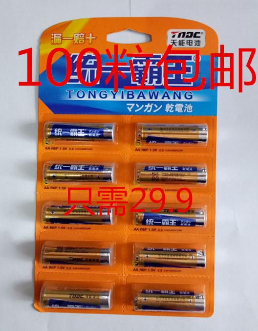 统一霸王5号电池玩具电池7号电池黄色10粒卡五号七号电池包邮 干电池