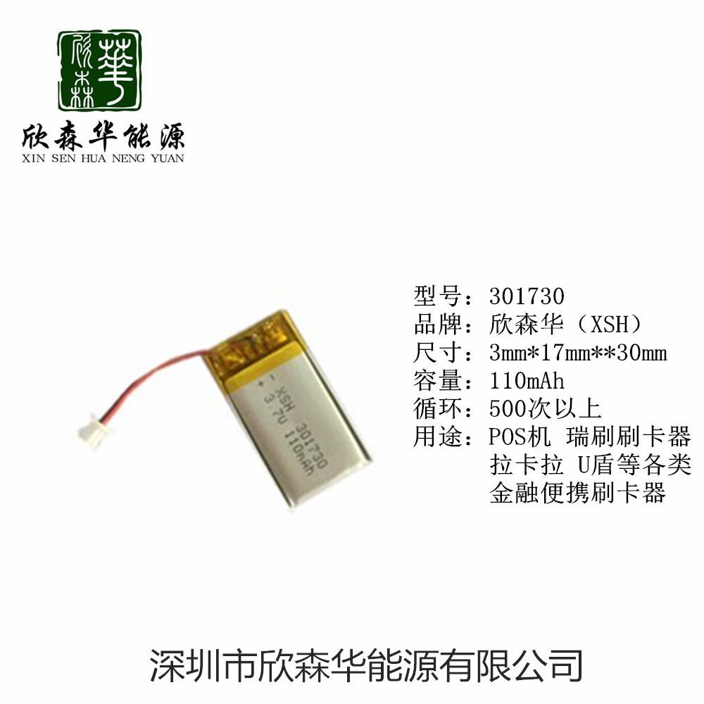 聚合物锂电池工厂 301730 POS机电池 瑞刷电池 智能网银电池定制