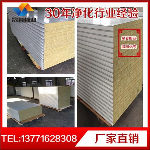 机制岩棉彩钢板 岩棉制品 保温板 长方形