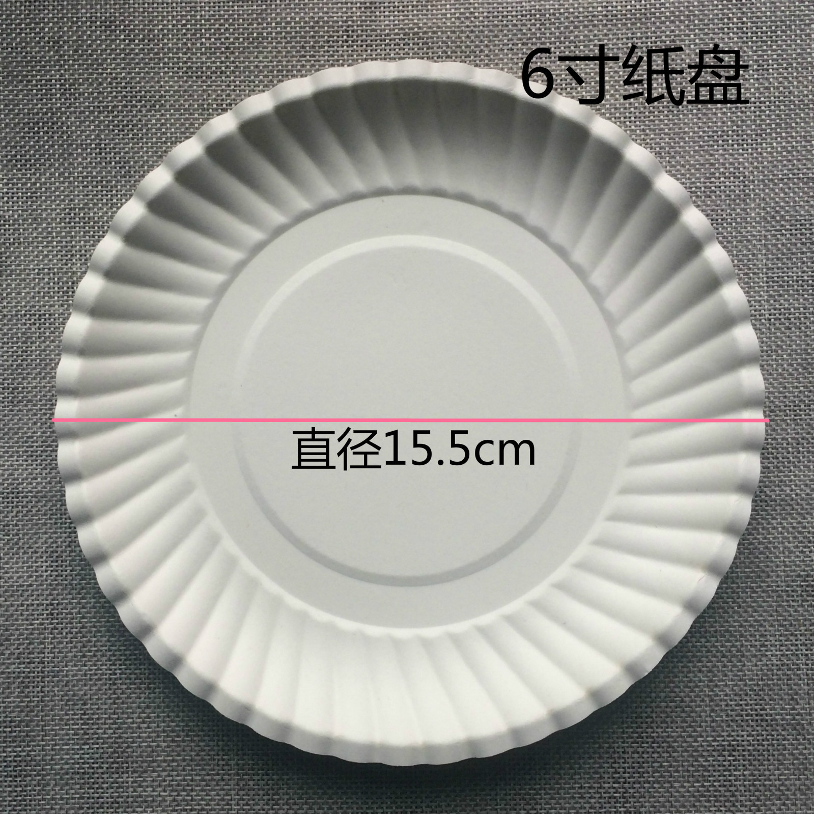 一次性白色纸盘子纸碟子蛋糕盘 一次性盘