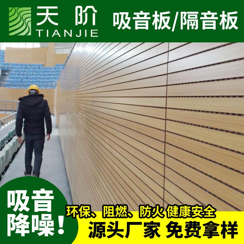 室内墙面木质装饰板厂家 中纤板 长方形 密度板 天阶声学