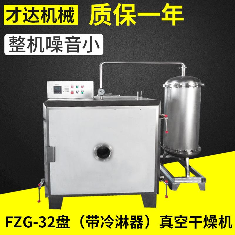 FZG-32盘带冷淋器烘干机 箱式,立式 才达机械 连续式