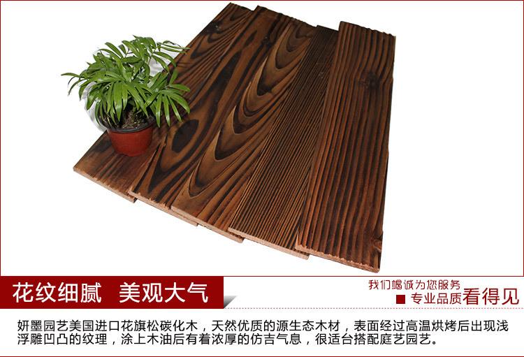 户外防腐木板材龙骨地板碳化木批发 妍墨园艺 实木板