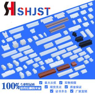 25/PH/51005/XH/ZH/EL/1 多种型号 端子/胶壳/护套/排针