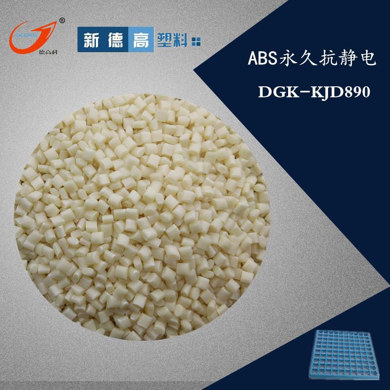 生产阻燃抗静电ABS 德高科技 注塑级 阻燃级,标准级,抗静电 自产自销