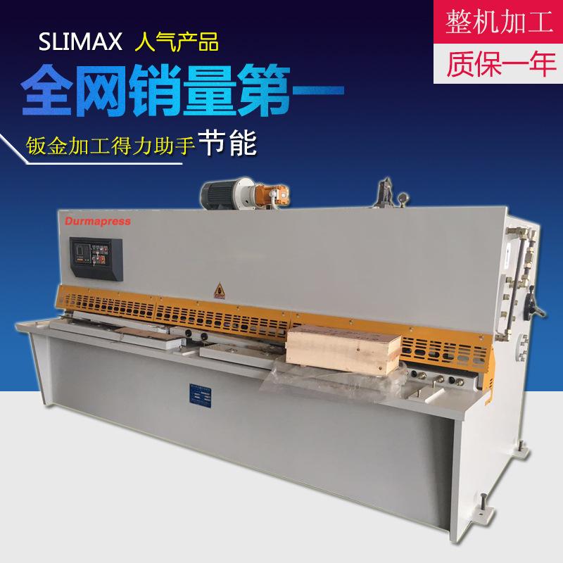 2500型业余不绣钢橱柜加工 剪板机 莫百特 冷成型