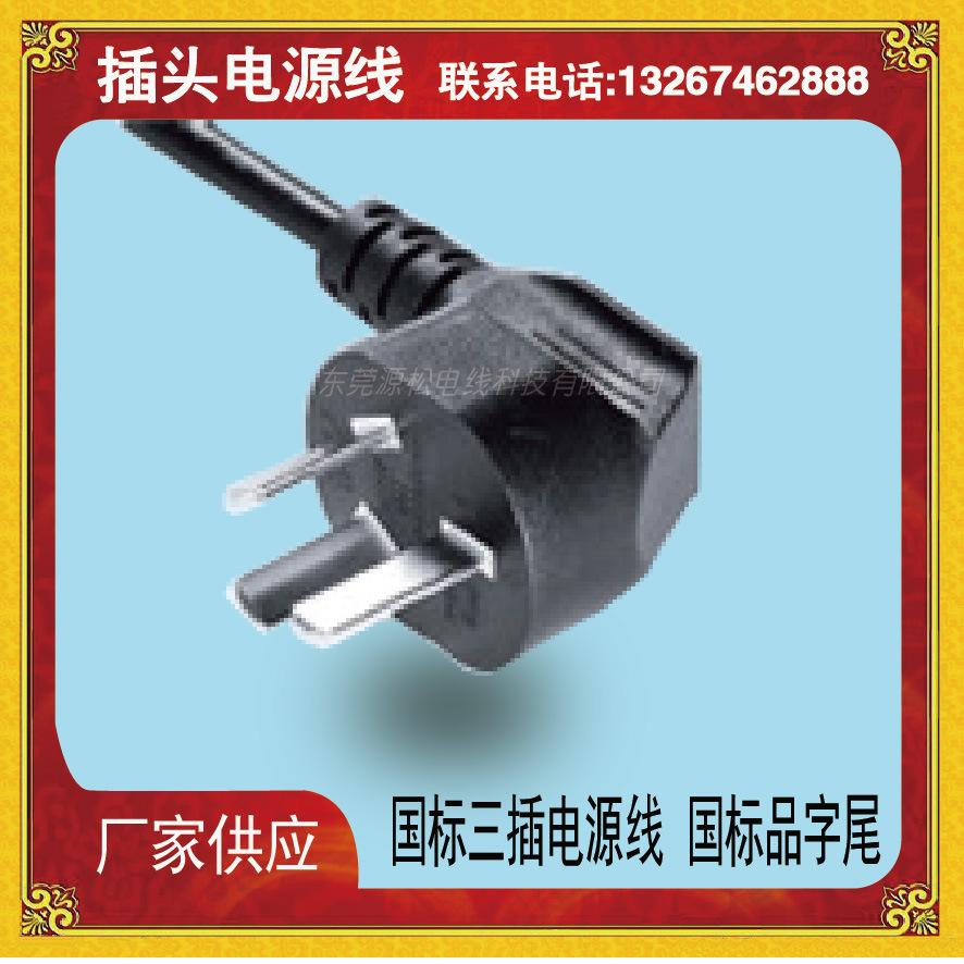厂家直销国标电源线 家用电器 PVC
