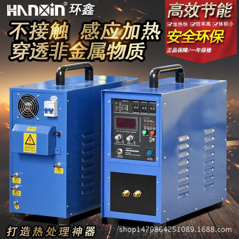 新一代高频表面淬火机 感应加热