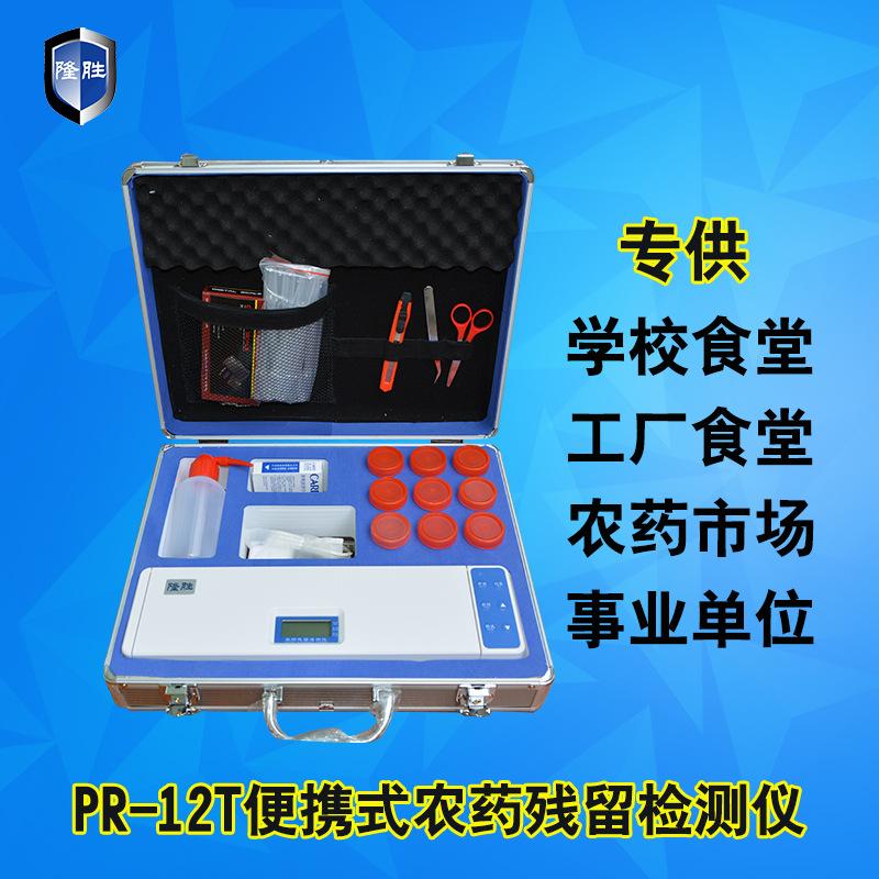 PR-12T型便携式农药残留速测仪 农药残留检测仪器