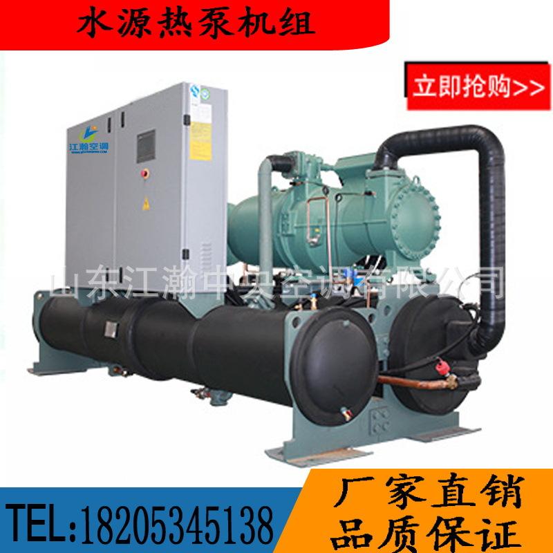水源热泵 水源热泵机组 水源热泵空调 家用水源热泵 热泵机组