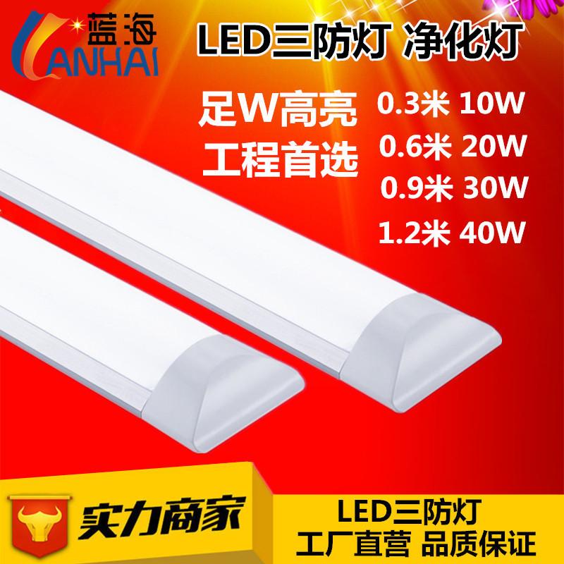 LED三防灯污染灯支架灯防尘防潮日光灯管全套一体化超薄40W超亮