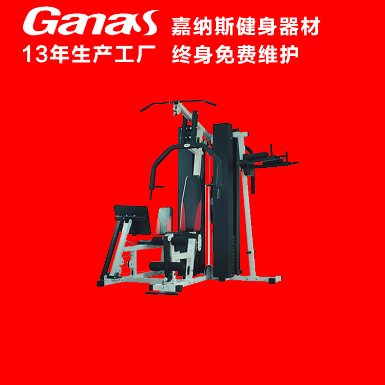 运动器械厂家提供五人站综合训练器 大型健身器械 ganas