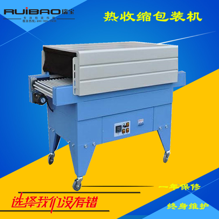 厂家直销热收缩包装机 热收缩 PVC,POF,PE