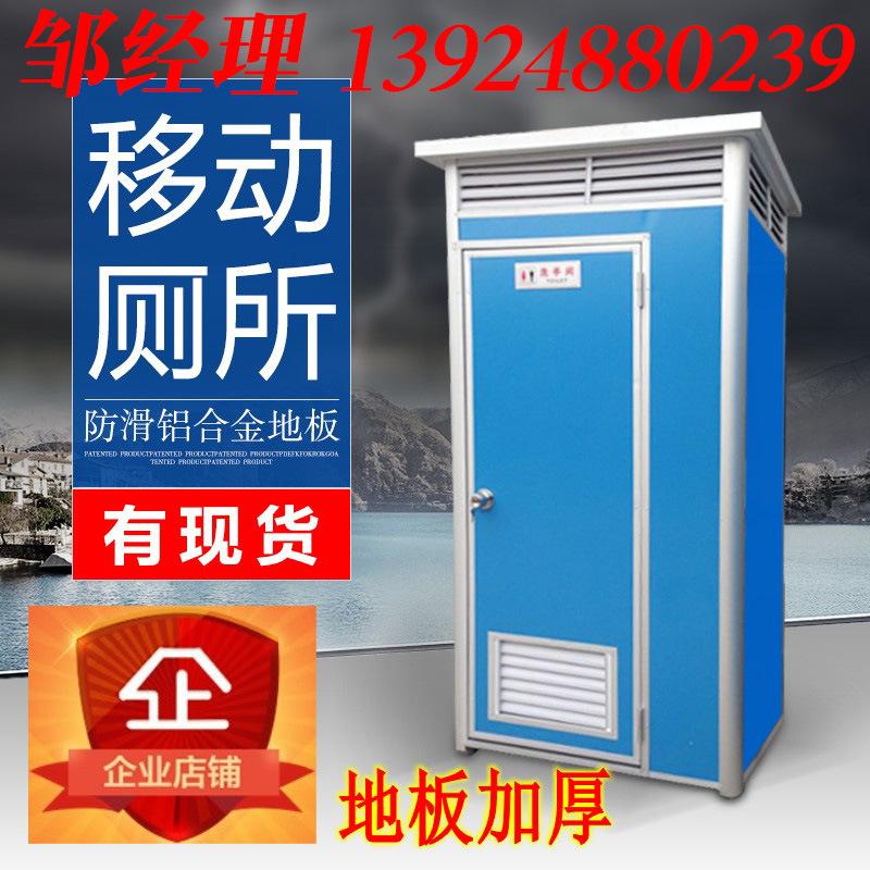 环保洗手间 移动环保厕所 飞鸿达科技 加厚铝合金地板