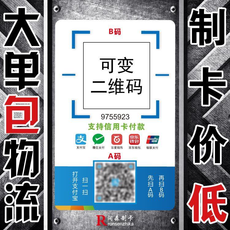 二维码卡片制作可变数据扫码支付卡定做pvc会员卡印刷订做提货卡