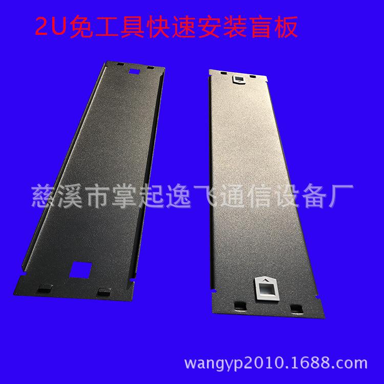 2U免螺丝免工具快速拆装机柜盲板档板假面板带安装卡扣! 金属冲压