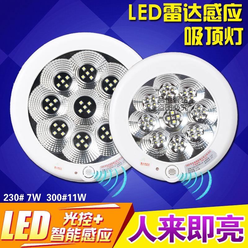 7WLED雷达感应吸顶灯全亮全灭带光控挪动式感应楼道照明场合公用