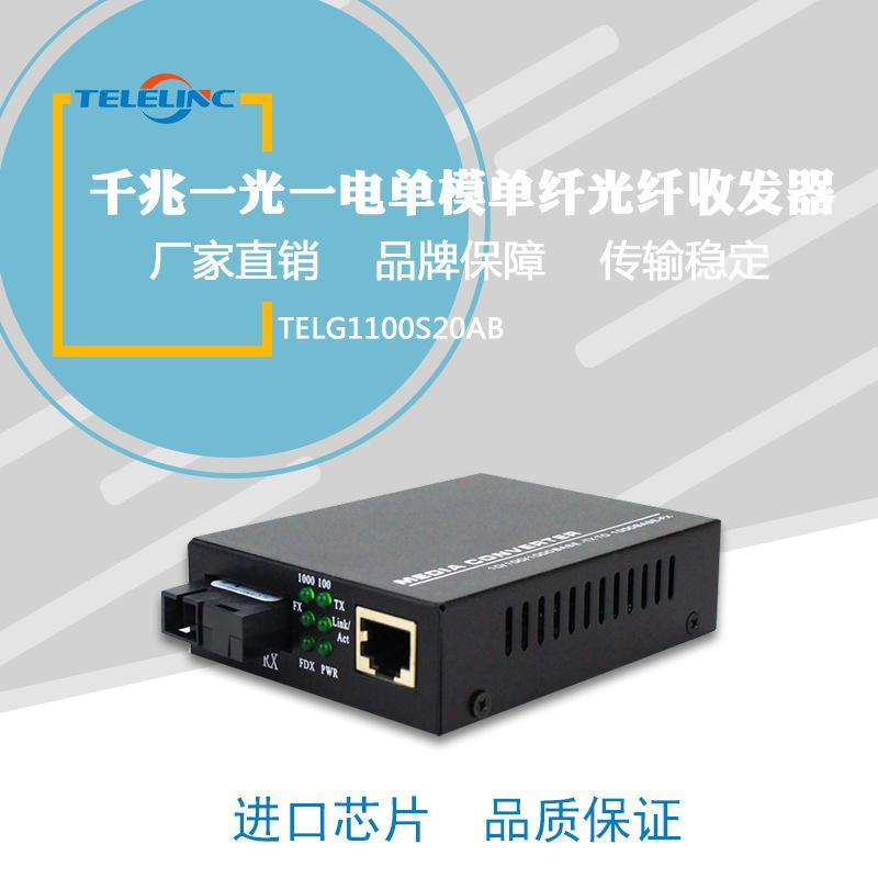 TELELINC千兆1光1电光纤收发器单模单纤1光1电SC20KM光电转换器
