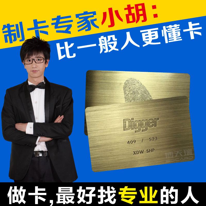 厂家制造低档金属名片卡片/金属会员名片印刷/不锈钢铜质电镀名片