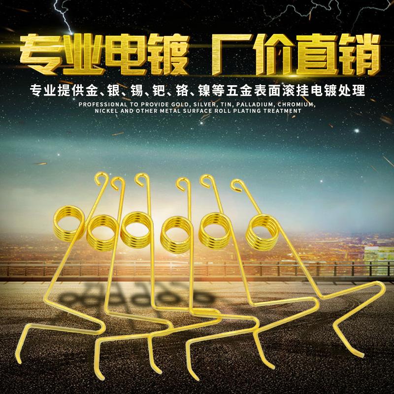高质量五金电子产品镀金加工 铜、钢、铁、铝、锌合金