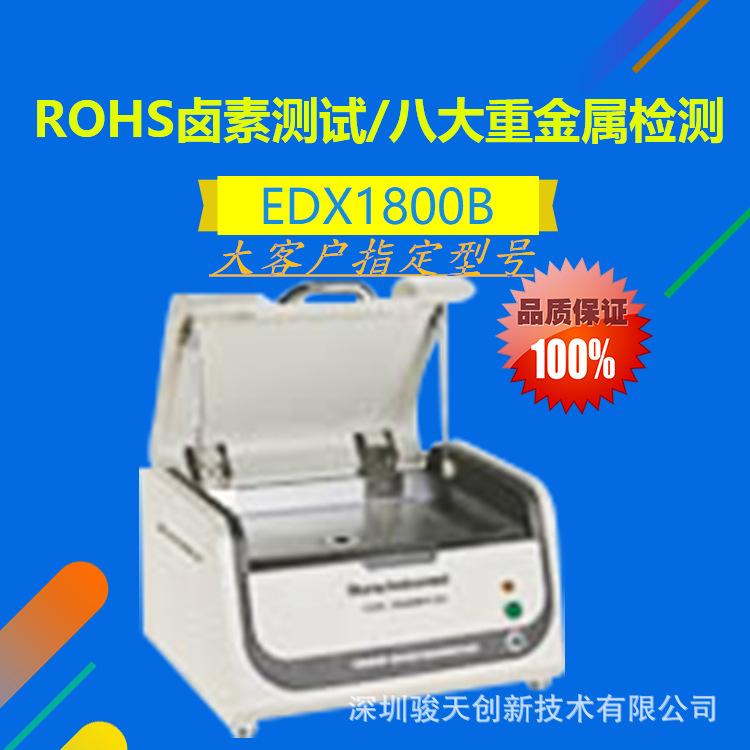 ROHS检测仪无卤测试仪X射线检测仪器EDX1800B天瑞仪器厂家直销