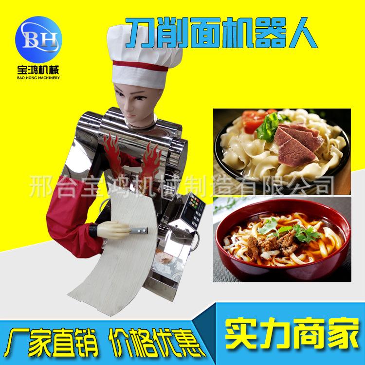 仿手工全自动商用刀削面机器人 机器人刀削面机 中餐店设备 单刀,双刀
