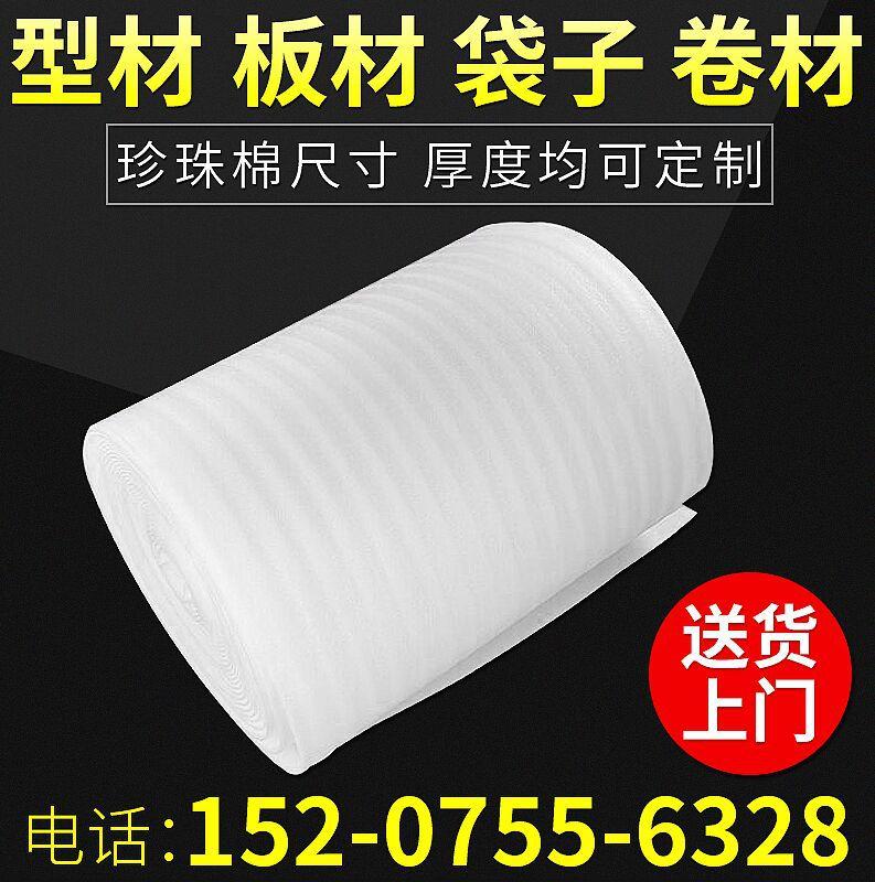 高密度防震防撞epe珍珠棉厂家零售 珍珠棉EPE