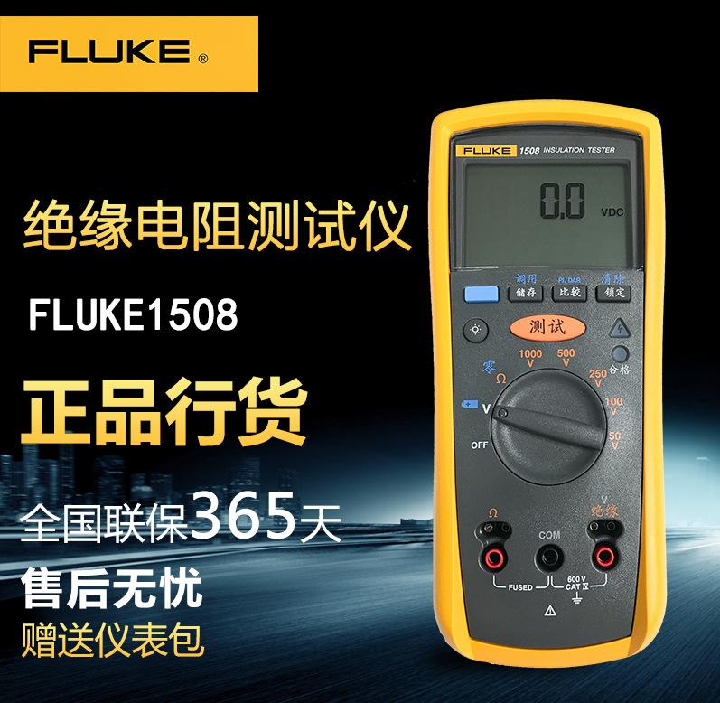 Fluke/福禄克绝缘电阻测试仪F1508 数字式电阻测量仪表